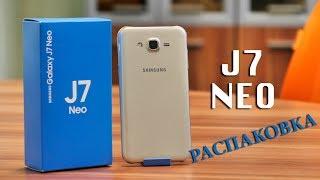 Samsung Galaxy J7 Neo РАСПАКОВКА!