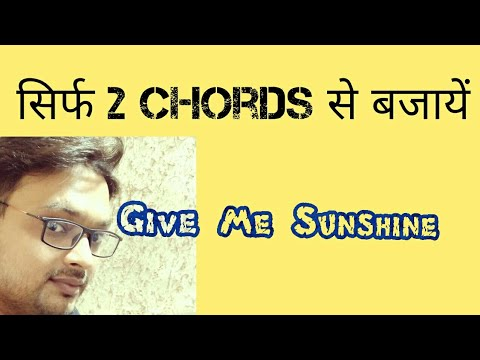 easiest way of playing give me some sunshine on guitar by abhishek srivastava