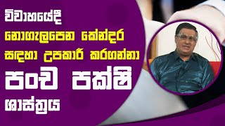 පංච පක්ෂි ශාස්ත්රය | Piyum Vila | 19 - 10 - 2021 | SiyathaTV Thumbnail