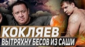Михаил Кокляев – бой с Емельяненко, тренировка в Челябинске и семьяSafonoff