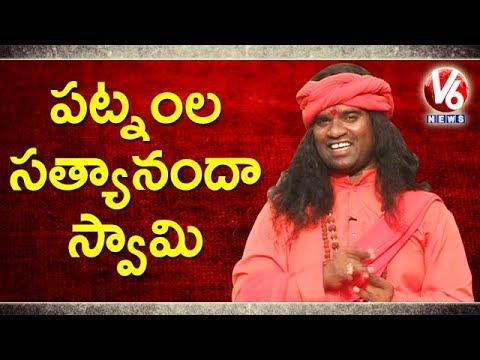 Bithiri Sathi As Satyananda Swami   Report On Nityananda Case   Teenmaar News