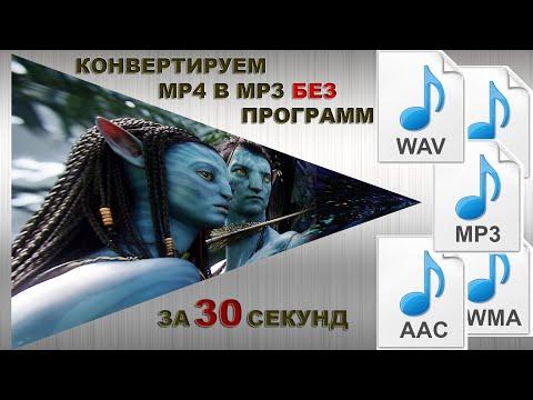 Как конвертировать видео в Mp3 без программ