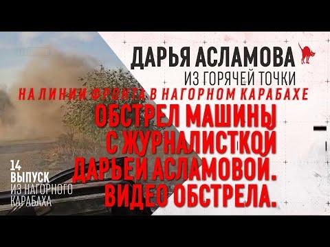 ОБСТРЕЛ МАШИНЫ НА ЛИНИИ ФРОНТА В НАГОРНОМ КАРАБАХЕ С ЖУРНАЛИСТКОЙ ДАРЬЕЙ АСЛАМОВОЙ. ВИДЕО ОБСТРЕЛА.