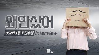 [로또리치] 동행복권 852회 1등 조합수령자 인터뷰_…