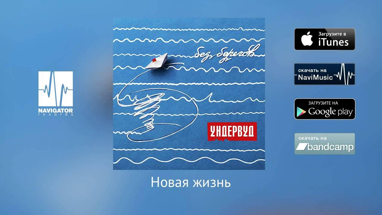 Ундервуд — Новая жизнь (Аудио)