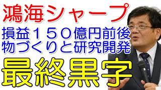 【森永卓郎】シャープ 鴻海※最終損益144億円の黒字!4~6月期の黒字確保...