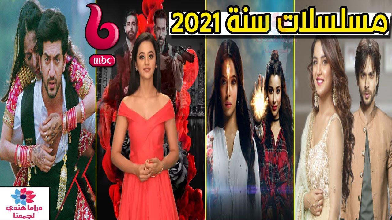 المسلسلات الهندية لسنة 2021 على قناة إم بي سي بوليود Youtube