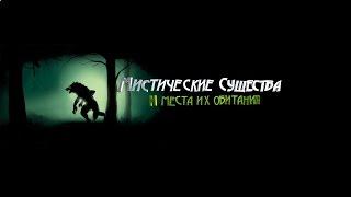 Мистические существа и места их обитания (трейлер)