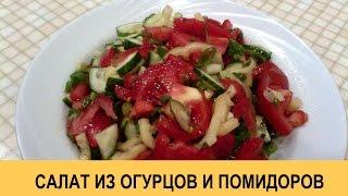 Салат из помидоров и огурцов - очень простой и вкусный рецепт!