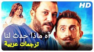 آه ماذا حدث لنا | فيلم عائلي تركي الحلقة كاملة (مترجمة بالعربية)