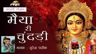 नवरात्री स्पेशल सॉन्ग बड़ी ही मनमोहक आवाज में Maiya Ri Chudari   Suresh Pareek   AUDIO JUKE   PRG