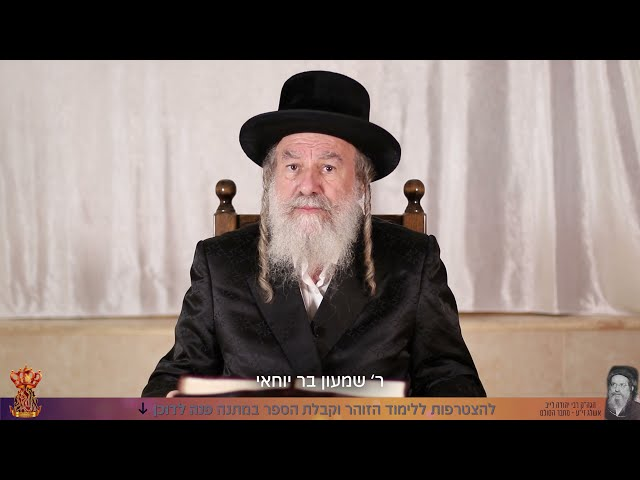 סרטון אוירה להילולת רבי שמעון בר יוחאי עבור הפצת תורת הזוהר
