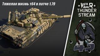 Тяжелая жизнь Т64 в патче 1.79 | War Thunder