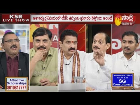 KSR Live Show | Chandrababu Naidu faces embarrassment for tweeting