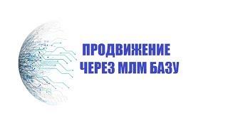 МЛМ база - вся инструкция