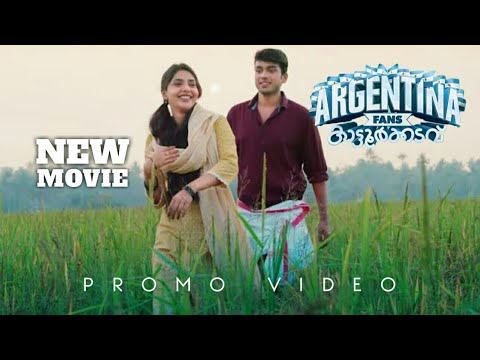 Argentina Fans Kaattoorkadavu - New Movie| Promo Video| Kalidas Jayaram