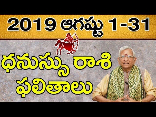 Dhanush Raasi Phalithalu | 01-08-2019 to 31-08-2019 | ధనుస్సు రాశి మాసఫలం