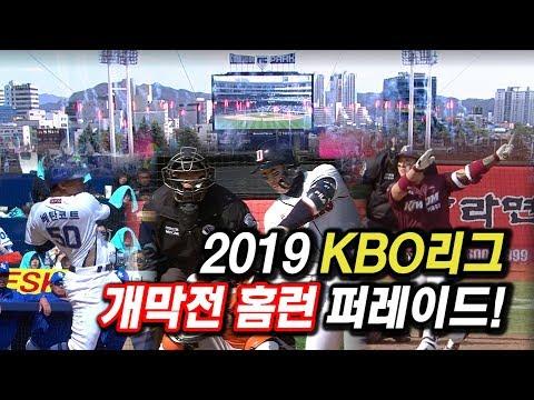 드디어 개막한 2019 KBO 프로야구! 개막을 축하하는 홈런 축포 9개 모아보기!