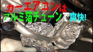 ヤフオクパサートPART33 カーエアコン ガス満タンでも効かないなら、アルミ箔チューン! アルミ箔3枚歯の脅威の断熱!