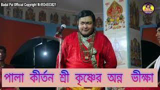 পালা কীর্তন শ্রী কৃষ্ণের অন্ন ভীক্ষা পার্ট 2//Kittan pala sri krisner Onno bhikhha//Do like share