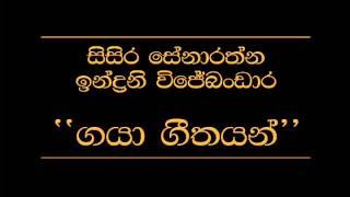 Video Gaya Geethayan   Sisira Senarathne   Indrani Wijebandara download MP3, 3GP, MP4, WEBM, AVI, FLV November 2017