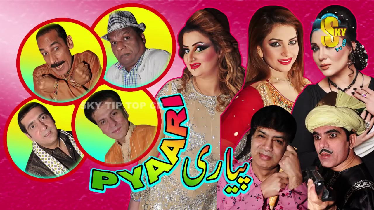Download Pyaari full HD Drama  Zafri Khan, Iftikhar Thakur, Afreen Khan, Khushboo   New Full Stage Drama 2019