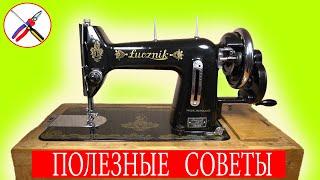 Швейная машинка Лучник. Как отрегулировать челнок и петлистую строчку. Обзор машины Lucznik