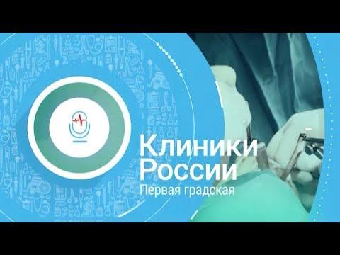 «Клиники России» 18: Первая Градская больница