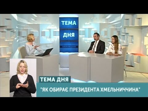 Поділля-центр: ТЕМА ДНЯ 21 04 19Як обирає Президента Хмельниччина
