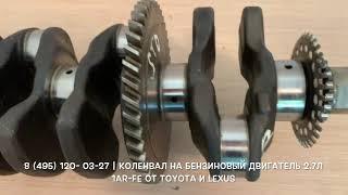Запчасти в наличии: Оригинальные коленвалы на двигатели 2.7л бензин 1AR-FE на Toyota и Lexus