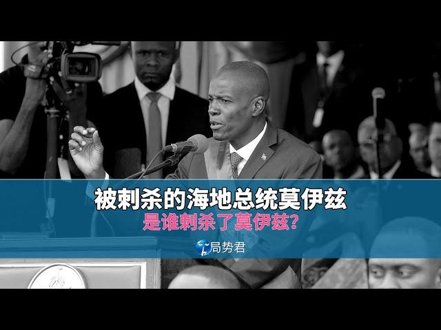 【局势君】被刺杀的海地总统莫伊兹(The assassinated Haitian President Moise)