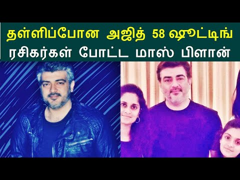 """""""Viswasam plan"""", Fans celebration for ajith's 4th film with director siva"""