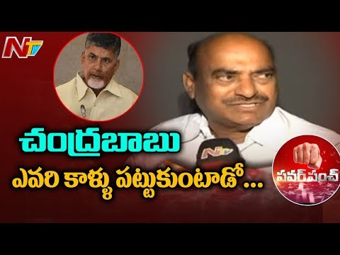 EX MP JC Diwakar Reddy Sensational Comments On Chandrababu | Power Punch | NTV