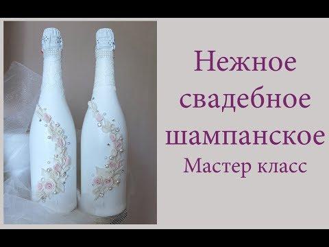 Нежное свадебное шампанское своими руками/свадебные быки мастер класс