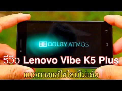 Lenovo Vibe K5 Plus รีวิว : จอ Full HD ลื่นไหล Ram 2G ราคา 5,990 บาท พร้อมแนวทางการแก้ไลน์ไม่เด้ง