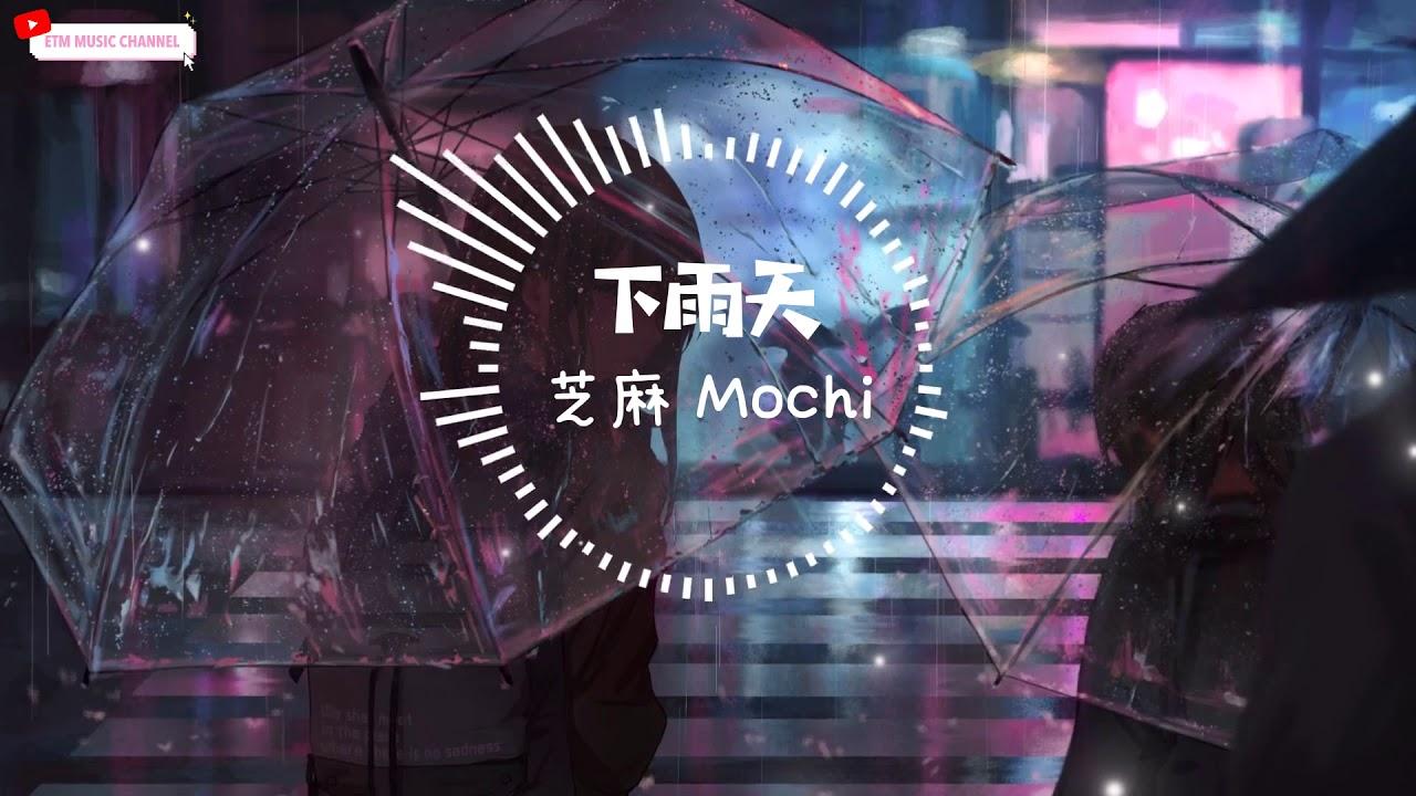 下雨天-芝麻Mochi(抖音版) (南拳媽媽) 『下雨天了怎麼辦 我好想你』[動態歌詞Lyrics Video] - YouTube