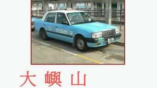 兒童學習 : 香港交通工具 (Hong Kong Transportation) - Part A
