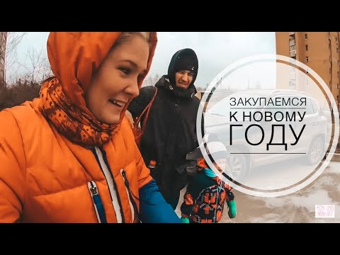 ЗАКУПАЕМ ПРОДУКТЫ К НОВОМУ ГОДУ! ПОШЕЛ СНЕГ УРА! ПЕРВЫЕ РАЗОЧАРОВАНИЯ В РОССИИ