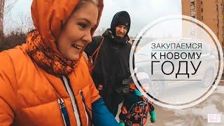 ЗАКУПАЕМ ПРОДУКТЫ К НОВОМУ ГОДУ ПОШЕЛ СНЕГ УРА ПЕРВЫЕ РАЗОЧАРОВАНИЯ В РОССИИ
