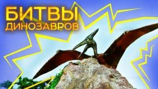 Динозавр Птеродактиль | Наука для школьников | Дино-Профайл | Документальный фильм Про динозавров