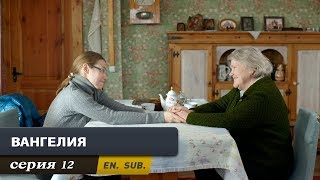 Вангелия. Серия 12. (With English sub). Vanga. Episode 12.