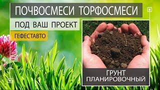 Грунт планировочный для планировки дачного земельного участка.(, 2015-09-02T20:05:24.000Z)
