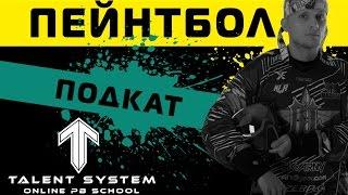 Пейнтбол СПОРТ выпуск №4