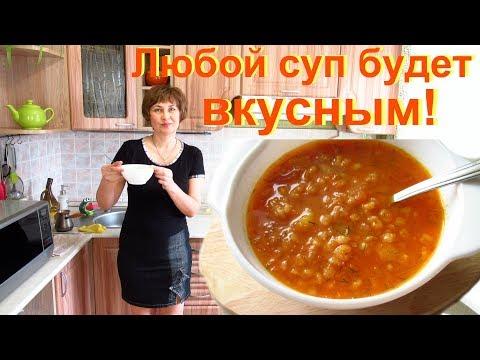 Как вкусно и быстро приготовить любой суп без зажарки, без мяса в одной кастрюле.