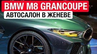 Самая крутая Эмка – BMW M8 GranCoupe! // Женева 2018