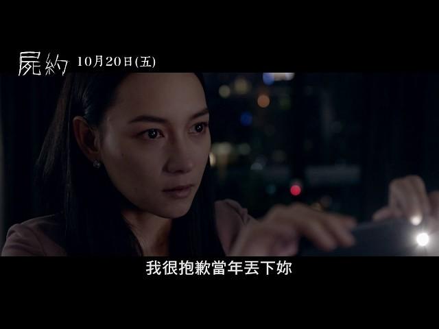 威視電影【屍約】官方正式預告 (10.20 不見不散)