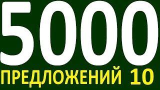 БОЛЕЕ 5000 ПРЕДЛОЖЕНИЙ ЗДЕСЬ УРОК 149 КУРС АНГЛИЙСКИЙ ЯЗЫК ДО ПОЛНОГО АВТОМАТИЗМА УРОВЕНЬ 1