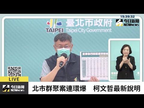 【直播/北市群聚案連環爆 柯文哲說明最新防疫作為】
