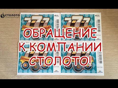 Обращение к компании #Столото! Играем в лотерею 777