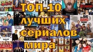 Топ-10 лучших сериалов мира по версии Kino Bomba
